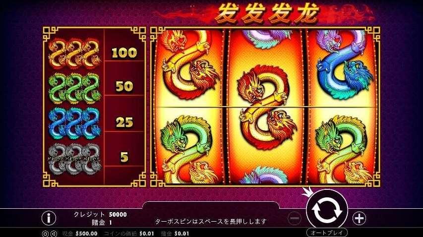 VJ 888 Dragons