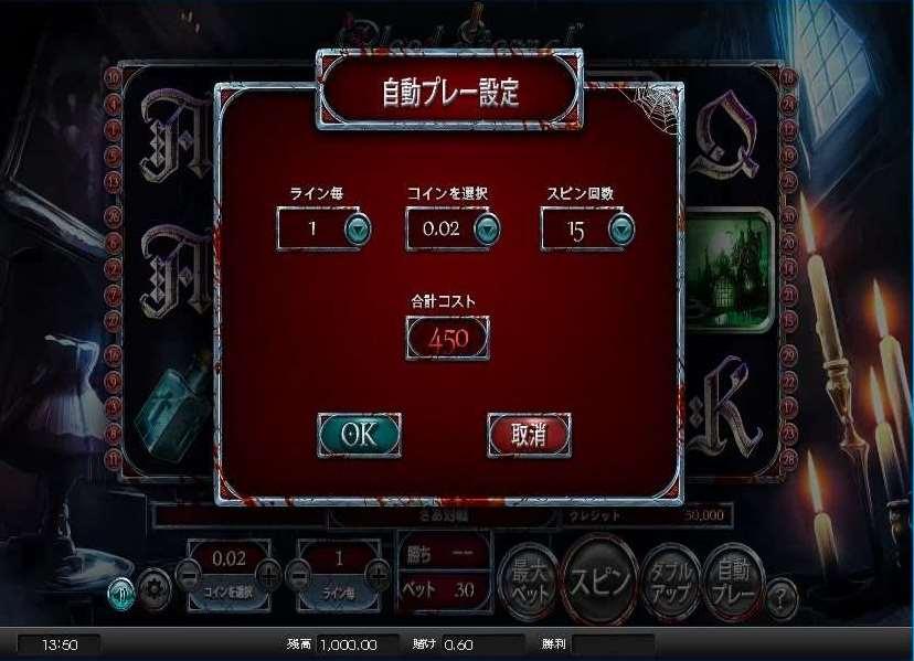 ダブルアップゲーム2