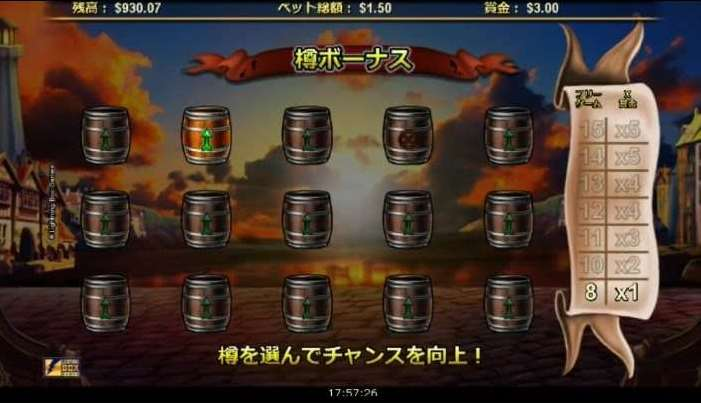 樽ボーナス5