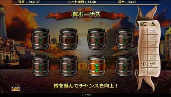 樽ボーナス6
