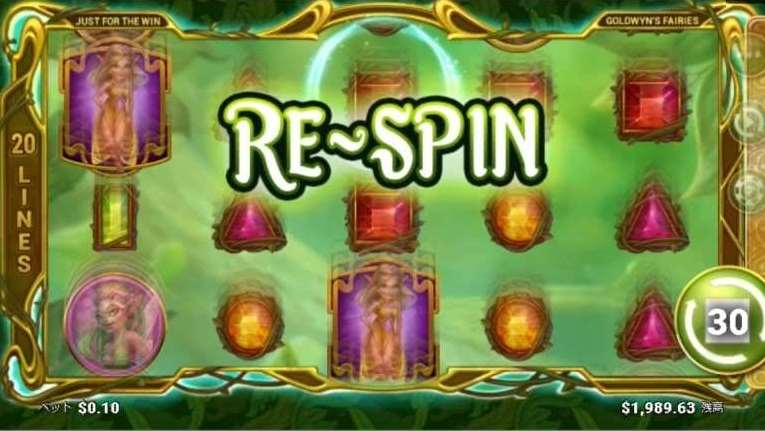 Re-Spinモード5
