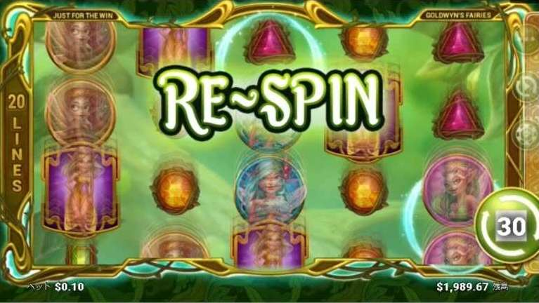 Re-Spinモード8