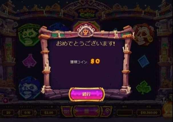 カボチャのスマッシュボーナスゲーム(通常ゲーム)6