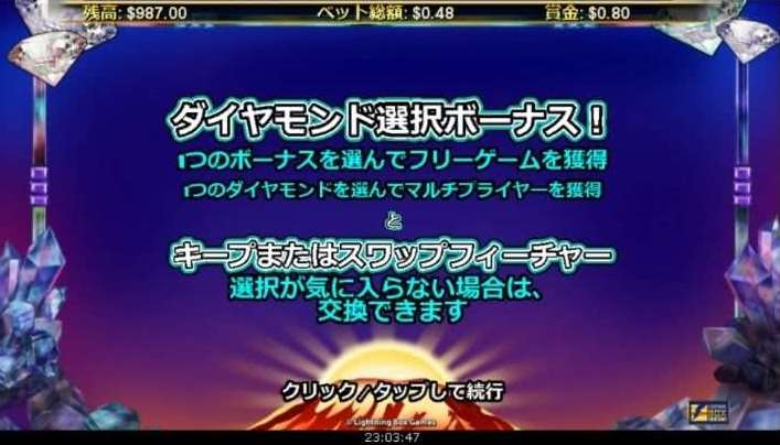 ダイヤモンド選択ボーナス2