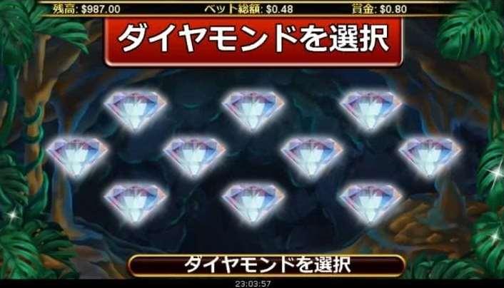 ダイヤモンド選択ボーナス3