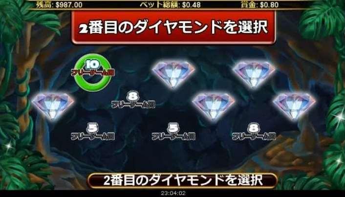 ダイヤモンド選択ボーナス4