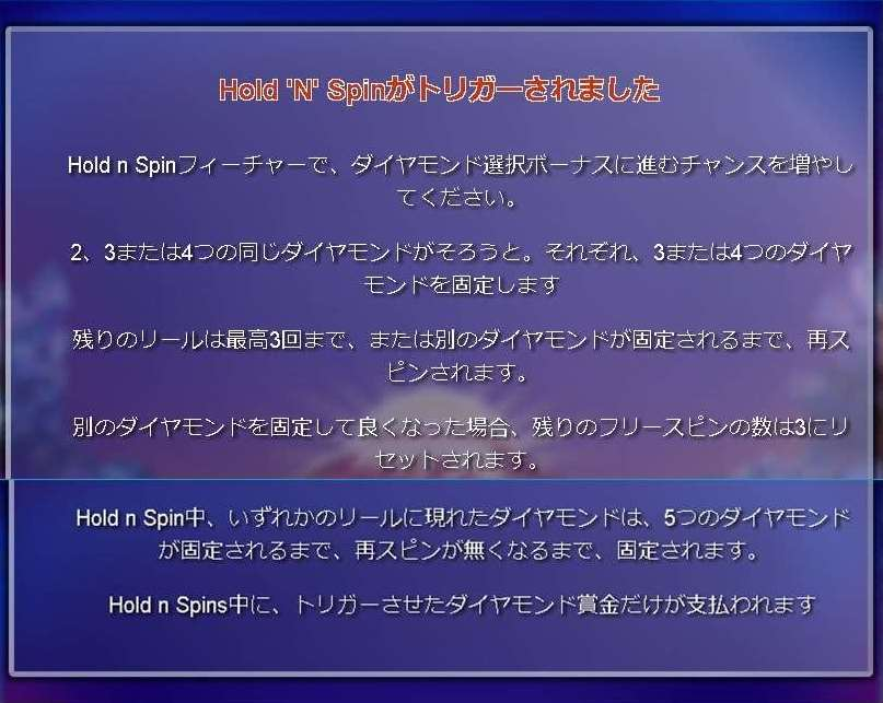 Hold N Spin機能1