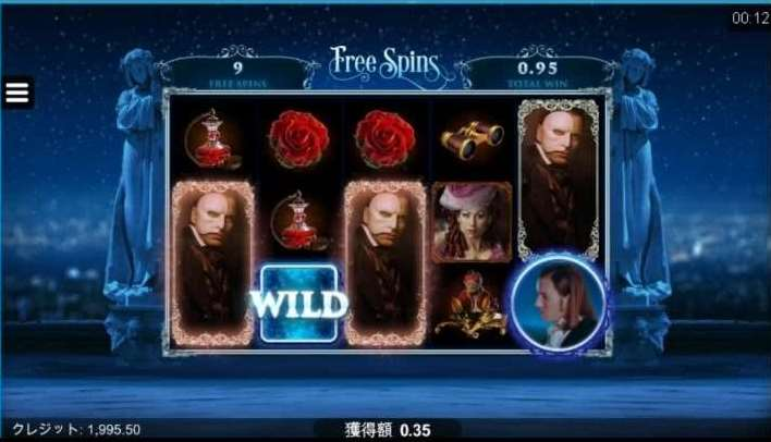 All I ask of You Free Spins5