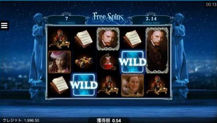 All I ask of You Free Spins7