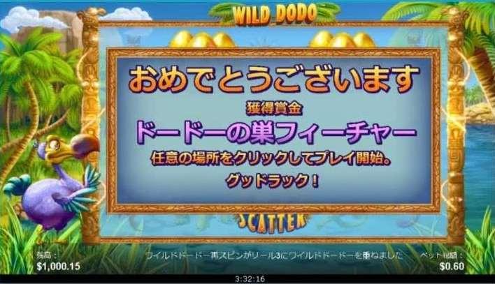 ドード―の巣フリーゲーム4