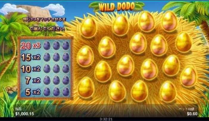 ドード―の巣フリーゲーム5