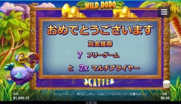 ドード―の巣フリーゲーム7