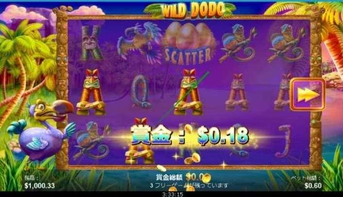 ドード―の巣フリーゲーム8